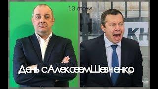Знарка поменяли. День с Алексеем Шевченко 13 апреля