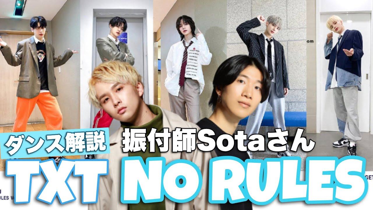 【神回】TXT振付師 GANMI Sotaさんが登場!話題のNo Rulesを徹底解説!