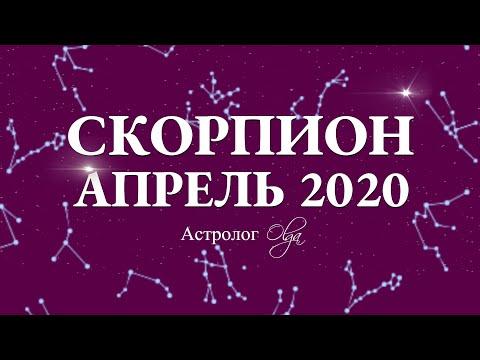 СКОРПИОН. ГОРОСКОП на АПРЕЛЬ 2020. Астролог Olga.