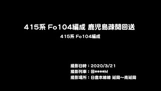【4K】415系 Fo104編成 鹿児島疎開回送