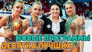 ТОП 10 ЛУЧШИХ ГИМНАСТОК ГРАН ПРИ 2019 | Новые программы и новые гимнасткии в сборной