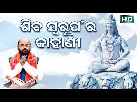Shiba Swarupa Ra Kahani ଶିବ ସ୍ଵରୂପ ର କାହାଣୀ by Charana Ram Das1080P HD VIDEO | Sidharth TV