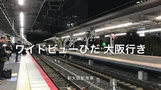 ワイドビューひだ 大阪行き キハ85系 新大阪駅発車