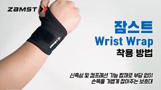 ZAMST 손목 보호대 추천 라켓스포츠·일상생활 잠스트…