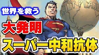 人類とウイルスの戦いに終止符!?日本で生まれた「スーパー中和抗体」が凄すぎるので、わかりやすくまとめてみた。