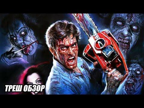 Треш обзор на фильм Зловещие мертвецы 3: Армия тьмы (1992)
