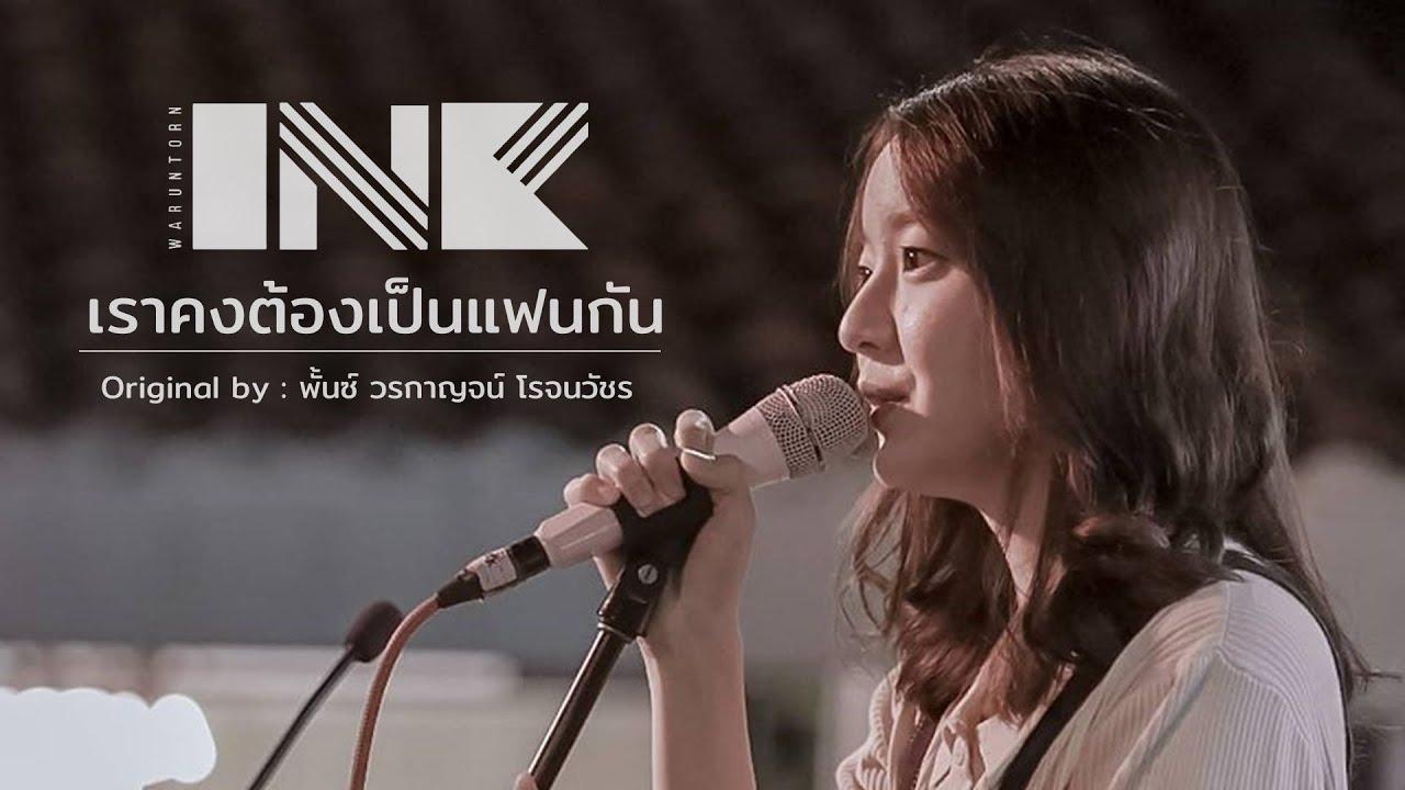 เราคงต้องเป็นแฟนกัน (พั้นช์ Cover) - INK WARUNTORN [LIVE @ Der La Jazz จ.ขอนแก่น : 15-08-2020]