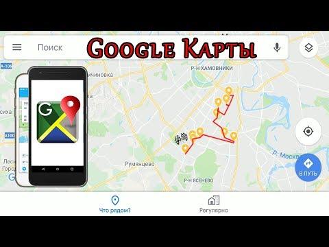 Как построить маршрут Google карты