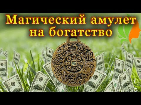 Магический амулет на богатство!