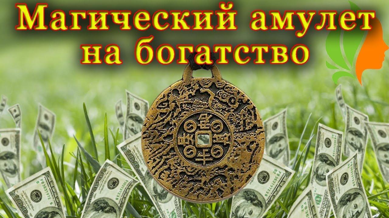 амулет на богатство