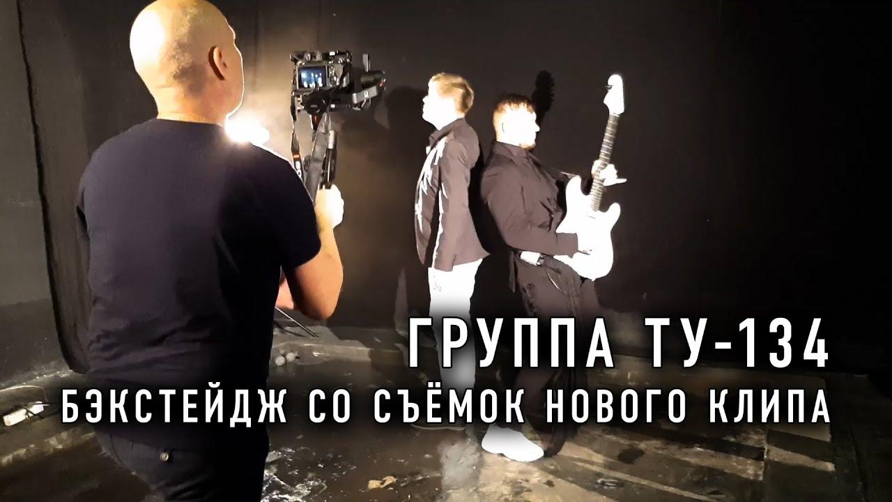 Группа ТУ-134 - бэкстейдж со съёмок нового клипа