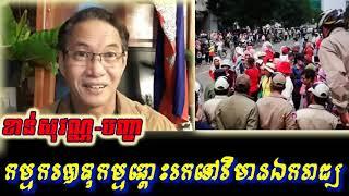 Khan sovan - កម្មករបាតុកម្មម្តុំវិមានឯករាជ្យ, Khmer news today, cambodia hot news, Breaking news