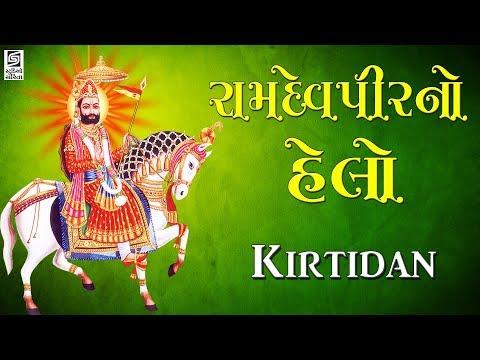 Ramdevpir No Helo - Kirtidan Gadhvi - Ramdevpir Na Bhajan - 2017