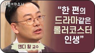 """"""" 골드만삭스 억대연봉에서 상처입은 치유자로!""""  앤디 황 교수 상담심리학ㅣ새롭게하소서"""