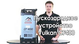 Пускозарядное устройство для автомобиля Vulkan CF 400 (30-300 Ач)(http://fajno.in.ua/p68295034-pusko-zaryadnoe-ustrojstvo.html Пуско-зарядное устройство Вулкан CF400 имеет металлический корпус и удобные..., 2016-08-08T14:39:09.000Z)