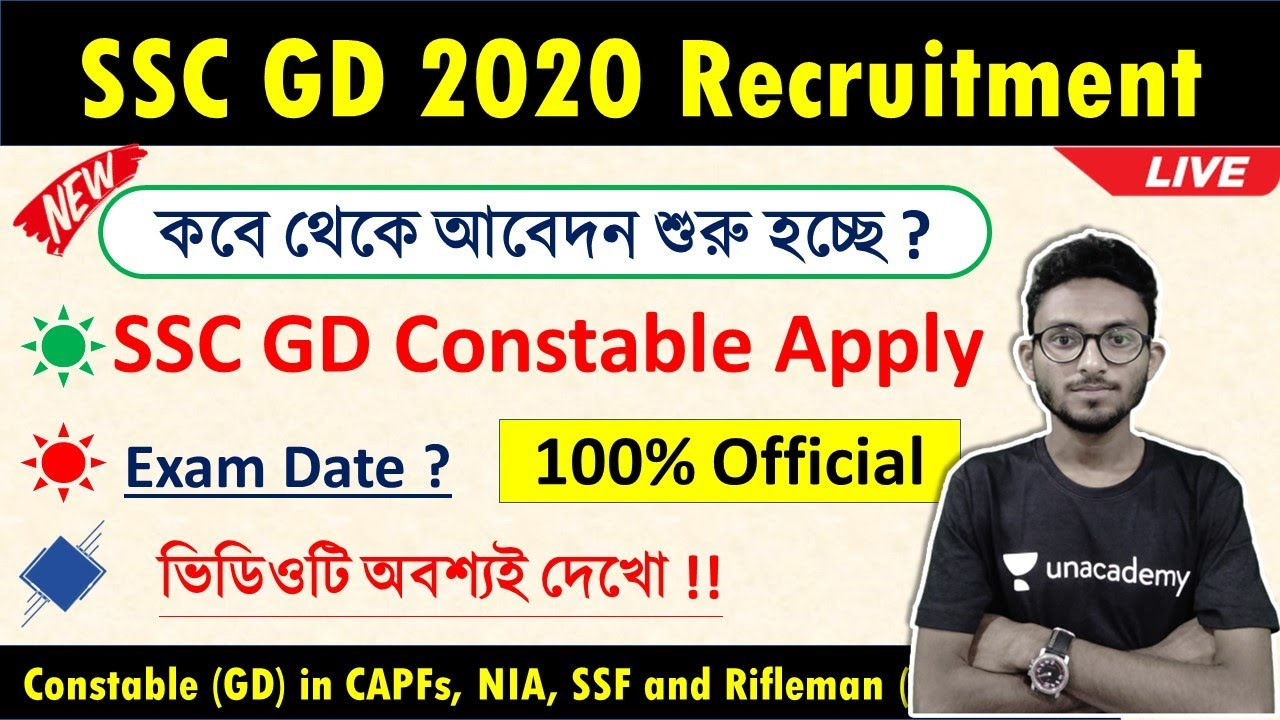 🔥SSC GD Constable Recruitment 2020-21 | Constable (GD) in CAPFs, NIA, SSF and Rifleman (GD)