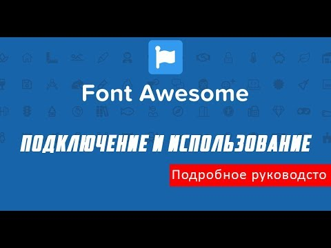 Как подключить и использовать Font Awesome 5