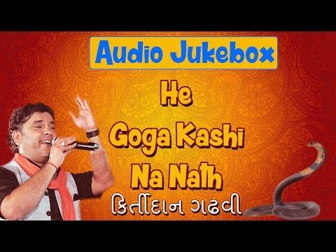 Kirtidan Gadhvi Bhajan | He Goga Kashi Na Nath | Goga Ji Maharaj Song | Audio Jukebox