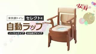 【安寿】家具調トイレ セレクトR自動ラップ《製品紹介》