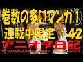 クッキングパパ 第115話 動画