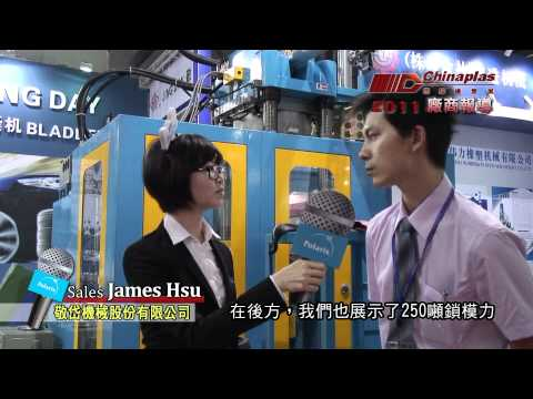 2011 Chinaplas-Interview with Taiwan Manufacturer JING DAY MACHINERY INDUSTRIAL