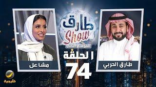 برنامج طارق شو الموسم الثاني الحلقة 74 - ضيفة الحلقة مشاعل