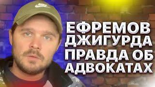 Ефремов. Джигурда рассказал Правду об адвокатах! Теперь Алешкин новый адвокат Михаила Ефремова!