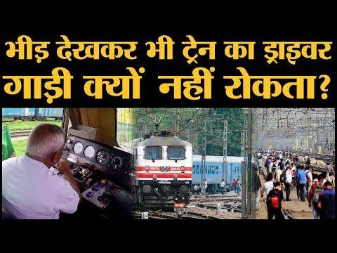 Indian Railways के