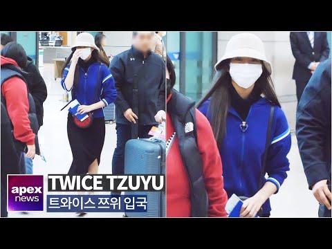 트와이스(TWICE) 쯔위, 건강이 최고 | TWICE トゥワイス Tzuyu arrived in Korea 2020. 01. 27