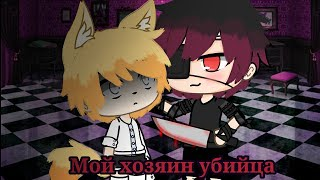 Мой хозяин убийца|| 1 серия || Gacha Life || яой