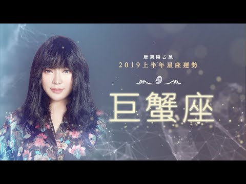 2019巨蟹座|上半年運勢|唐綺陽|Cancer forecast for the first half of 2019