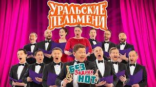 Без задних нот - Уральские Пельмени