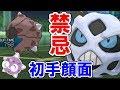 【大吉】初手オニゴーリマン vs 俺の魂【ポケモンUSUM/ウルトラサン・ウルトラムーン】