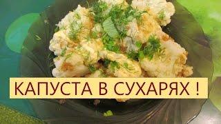 Цветная капуста в сухарях. Вкусный, диетический рецепт. // Олег Карп