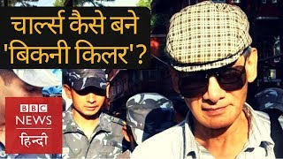 Charles Sobhraj: Story of the notorious Bikini Killer  (BBC Hindi)