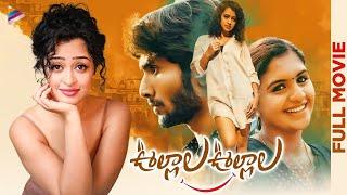 Oollaala Oollaala Telugu Full Movie   Apsara Rani   Noorin Shereef   Latest Telugu Movies 2021