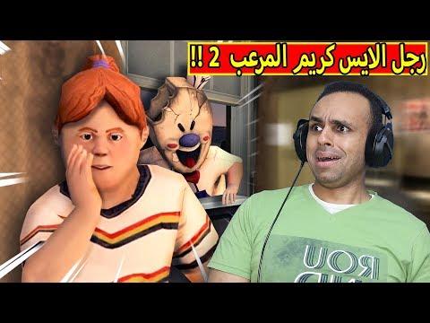 رجل الايس كريم المرعب | Ice Scream 2 !! 😱🔥