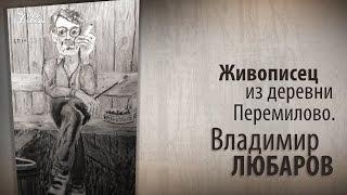 Живописец из деревни Перемилово  Владимир Любаров  Анонс