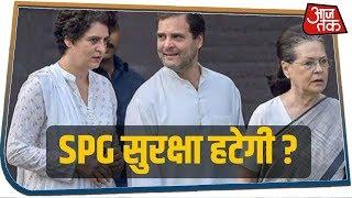 Gandhi परिवार की SPG सुरक्षा हटाई जाएगी, गृहमंत्रालय की उच्चस्तरीय बैठक में फैसला !