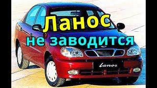 видео Не заводится Шевроле Ланос: причины, стартер крутит, нет искры