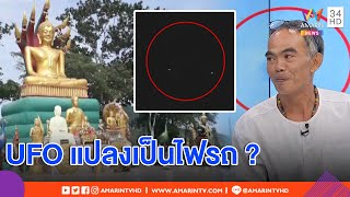 ทุบโต๊ะข่าว : คนเขากะลาสาวไส้! คลิป UFO โผล่แค่แสงไฟรถ ฉะพูดภาษานอกโลกแค่แหกตา 20/08/62