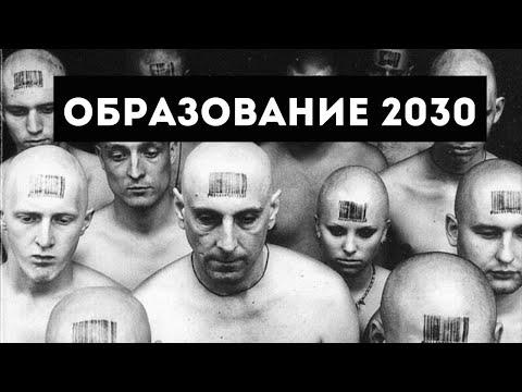 Образование 2030. Вся правда о дистанционном обучении