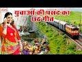Maithili Chhath Geet 2018 || Chhath Puja Geet || Maithili Chhath Maiya Song 2018 Mp3
