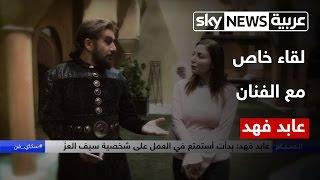 لقاء خاص مع الفنان عابد فهد من موقع تصوير المسلسل السوري أوركيديا