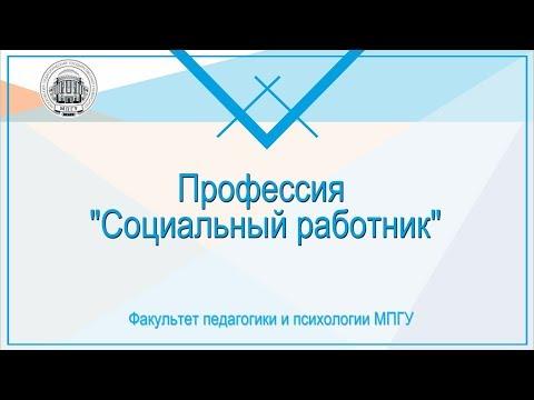 """Профессия """"Социальный работник"""""""