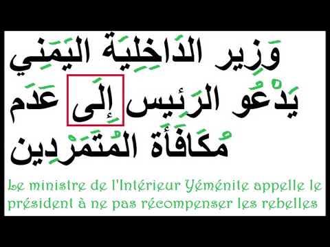 Comprendre la presse arabe - Traduction 3, niveau 1 - @Arab_Quo
