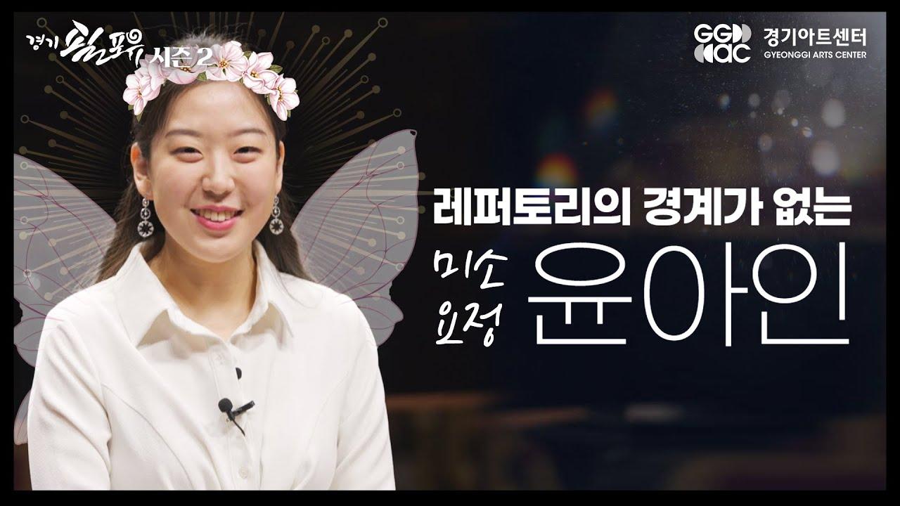 미소요정 윤아인과 경기필하모닉의 유쾌 상쾌한 인터뷰 영상