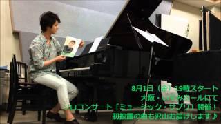 一部では「日本の花・恋・心」をテーマに、この季節にピッタリの日本の...