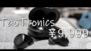 開封レビユー - 【ノイキャン】格安で買えるANCイヤホン貰たwwwwww【TaoTronics】