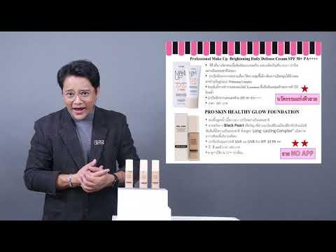 แนะนำประเภทของเครื่องสำอางและ Foundation & Powder Make Up